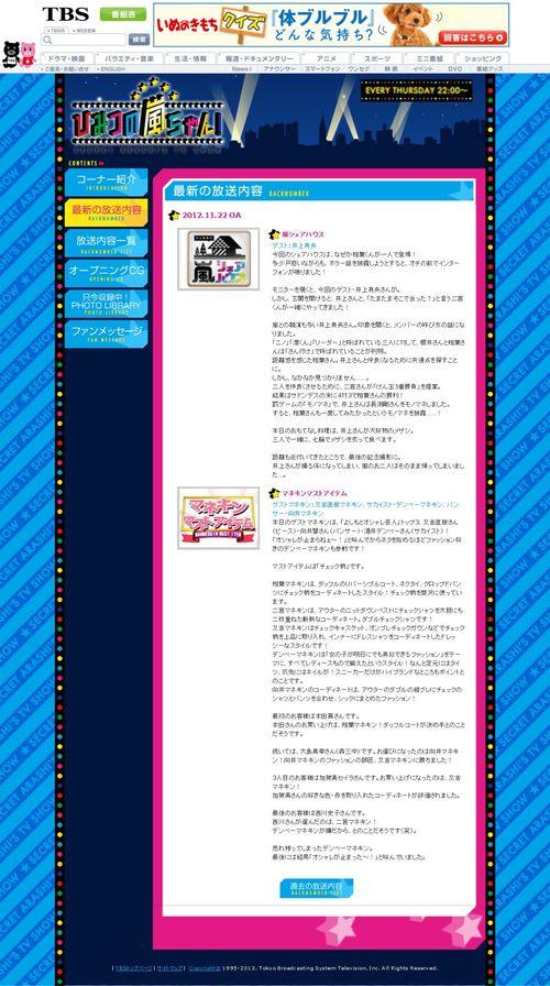 2012.11.22 HIMITSU NO ARASHI-CHAN