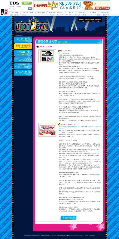 2012.11.29 HIMITSU NO ARASHI-CHAN