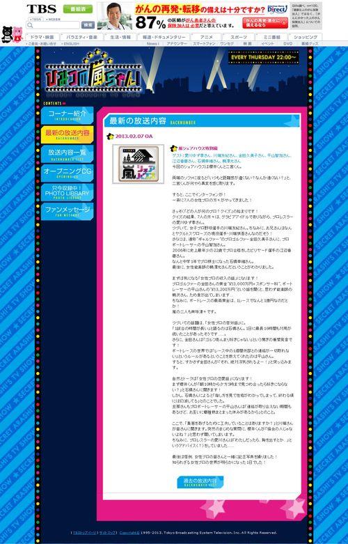 2013.02.07 HIMITSU NO ARASHI-CHAN