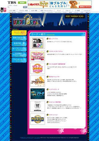 2013.03.29 HIMITSU NO ARASHI-CHAN 02