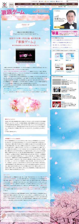 2013.03.29 KAZOKU GAME 02