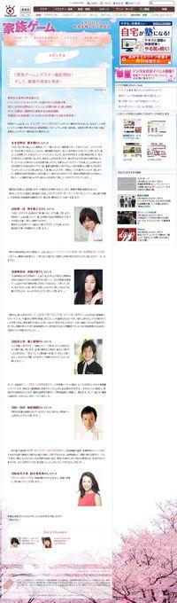 2013.03.29 KAZOKU GAME 05