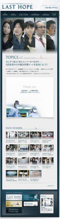 2013.03.30 LAST HOPE 20