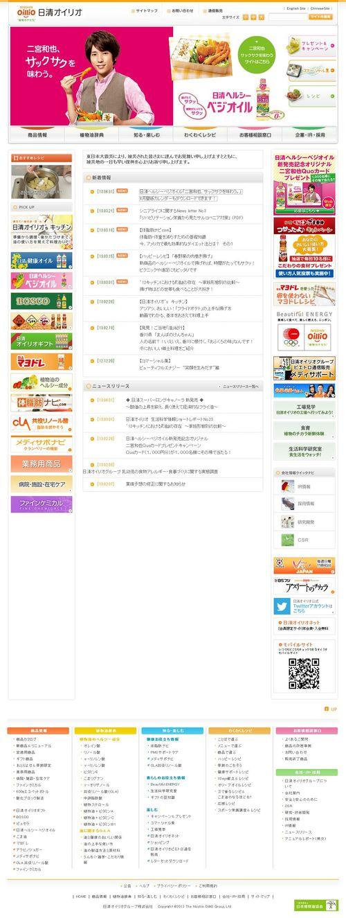2013.04.01 PUB NISSHIN OILLIO 01