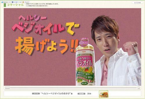 2013.04.01 PUB NISSHIN OILLIO 03