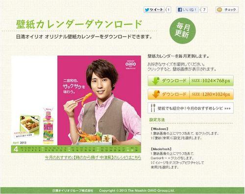 2013.04.01 PUB NISSHIN OILLIO 04