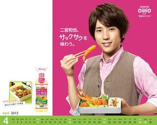2013.04.01 PUB NISSHIN OILLIO 06