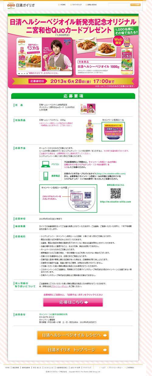 2013.04.01 PUB NISSHIN OILLIO 07