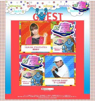 2012.12.06 VS ARASHI 02