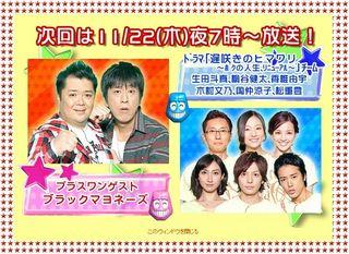 2012.11.22 VS ARASHI 01