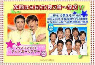 2012.09.06 VS ARASHI 01