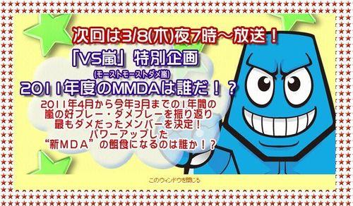 2012.03.08 VS ARASHI 01
