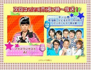 2012.02.23 VS ARASHI 01