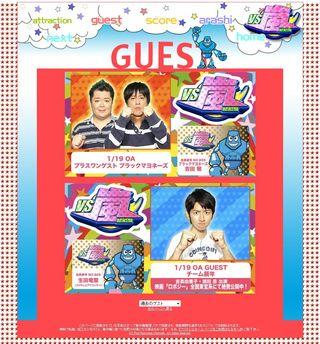 2012.01.19 VS ARASHI 02