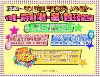 2012.01.03 VS ARASHI 01