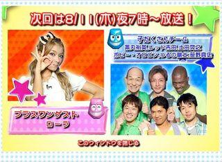 2011.08.11 VS ARASHI 01