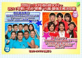 2011.01.03 VS ARASHI 03
