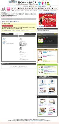 2013.04.05 KABUZIKA KAIJO SPECIAL 02