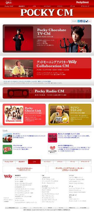 2013.04.05 PUB POCKY 03