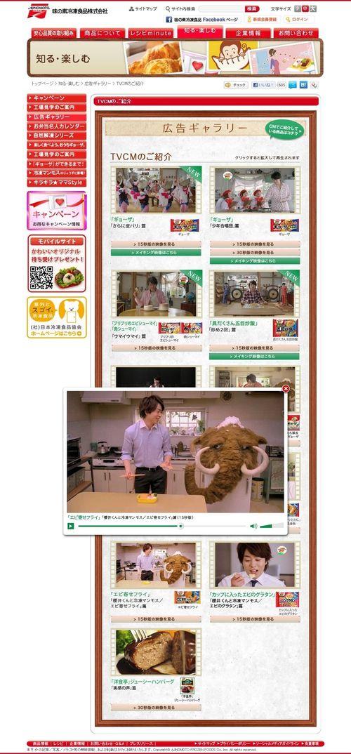 2013.04.08 PUB AJINOMOTO 14