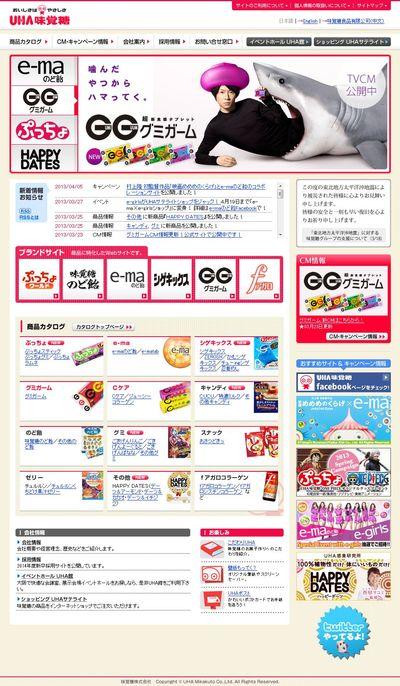 2013.04.11 PUB UHA MIKAKUTO GUMI GUUM 01