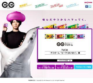 2013.04.11 PUB UHA MIKAKUTO GUMI GUUM 05