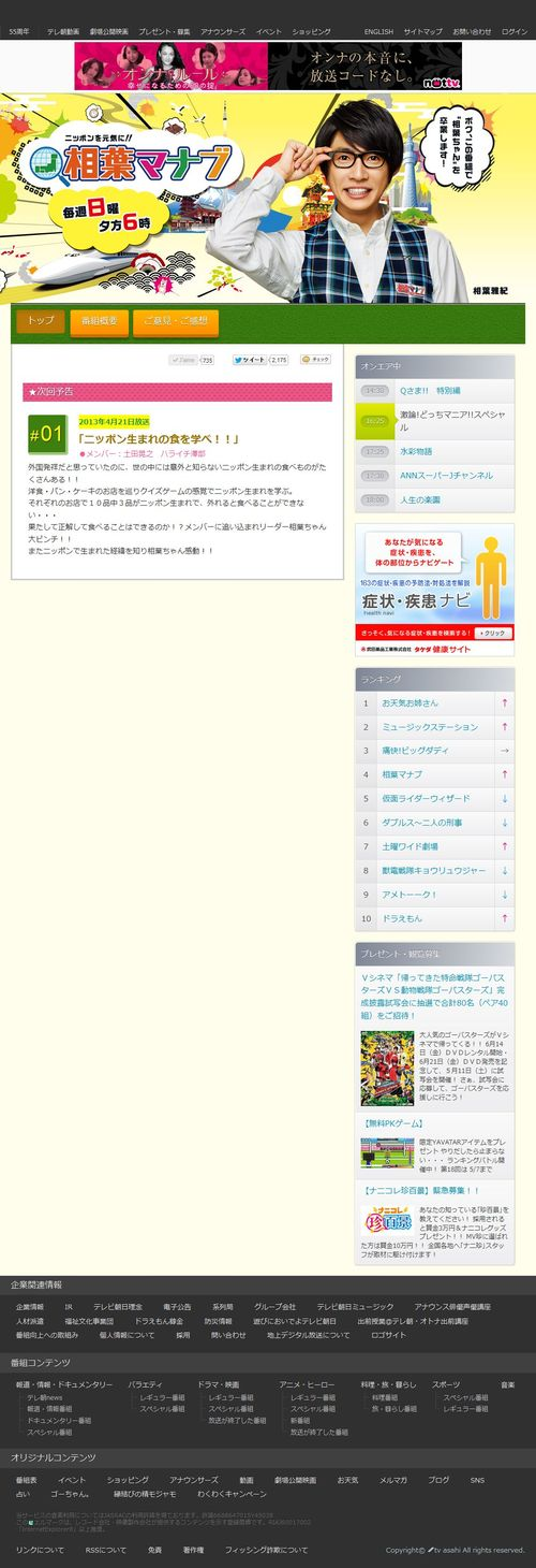 2013.04.13 TV SHOW AIBAMANABU 01