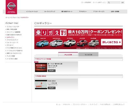 2013.04.08 PUB NISSAN 01