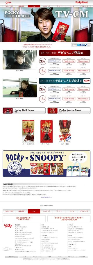 2013.04.11 PUB POCKY 04