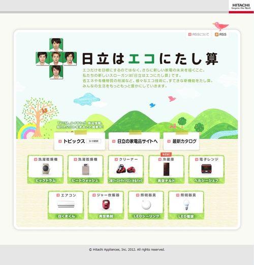 2012.09.08 PUB HITACHI 01