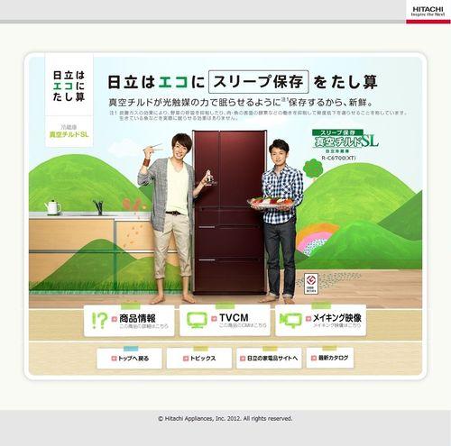2012.09.08 PUB HITACHI 02