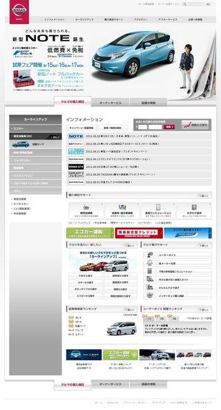 2012.09.03 PUB NISSAN 01