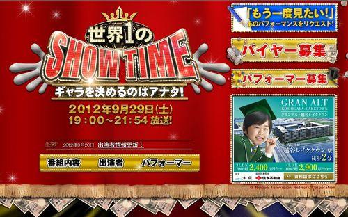 2012.09.29 世界1のSHOW TIME ギャラを決めるのはアナタ!(日本テレビ系) 01