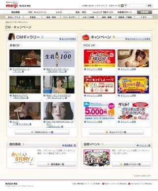 2012.10.02 PUBLICITE MEIJI 08