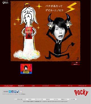 2012.10.01 PUBLICITE POCKY 07