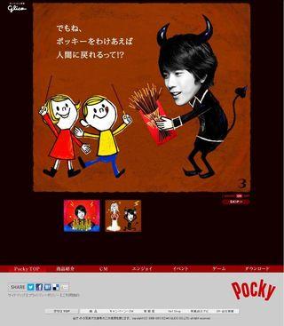 2012.10.01 PUBLICITE POCKY 08