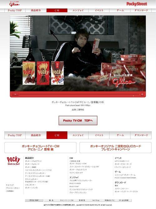 2012.10.01 PUBLICITE POCKY 16
