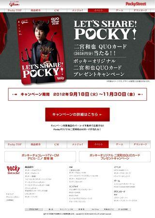 2012.10.01 PUBLICITE POCKY 35