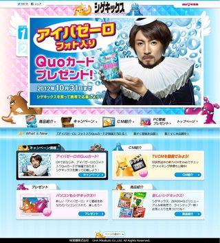 2012.09.22 PUBLICITE UHA MIKAKUTO SHIGEKIKKUSU 02