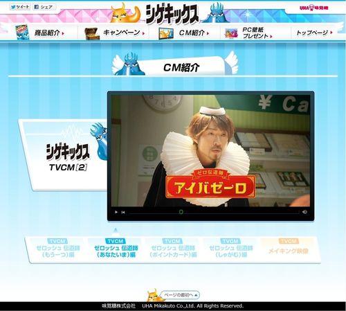 2012.09.22 PUBLICITE UHA MIKAKUTO SHIGEKIKKUSU 05