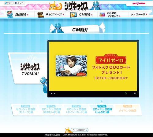 2012.09.22 PUBLICITE UHA MIKAKUTO SHIGEKIKKUSU 07