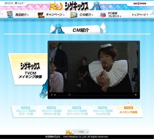 2012.09.22 PUBLICITE UHA MIKAKUTO SHIGEKIKKUSU 08