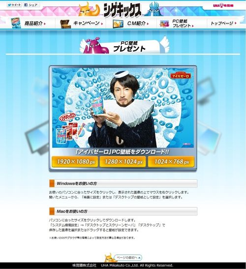 2012.09.22 PUBLICITE UHA MIKAKUTO SHIGEKIKKUSU 09