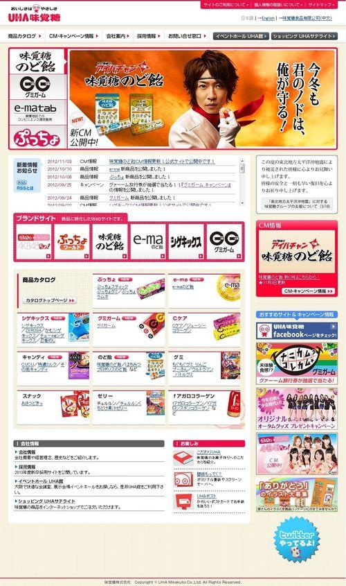 2012.11.04 PUB UHA MIKAKUTO NODOAME 01