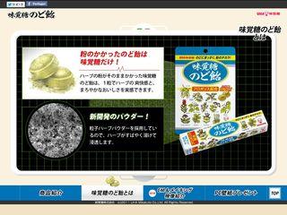 2012.11.04 PUB UHA MIKAKUTO NODOAME 06