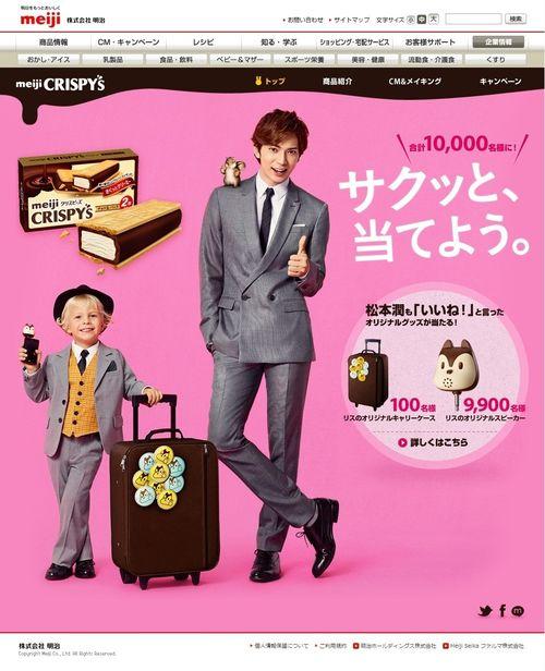 2012.11.01 publicite meiji crispy's 02