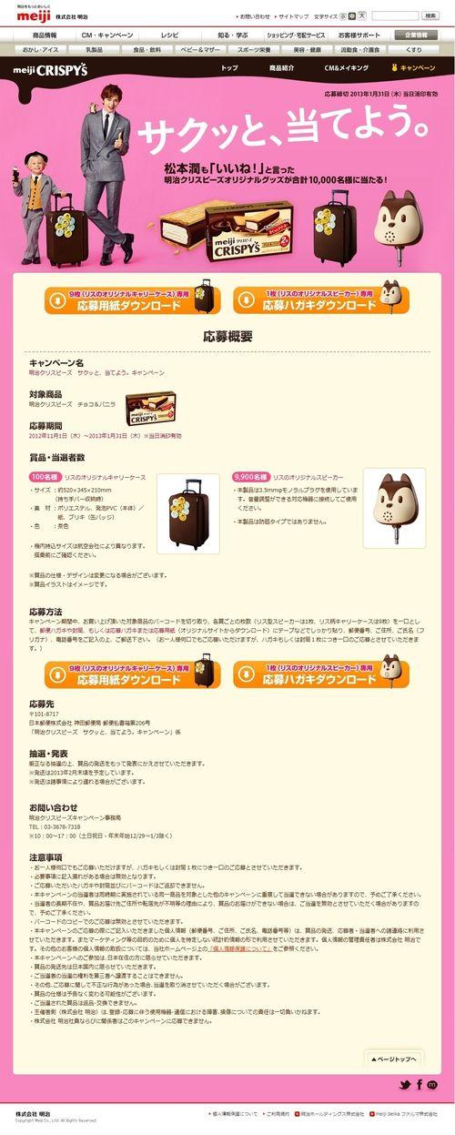 2012.11.01 publicite meiji crispy's 05