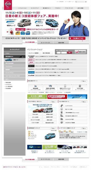 2012.11.05 PUB NISSAN NOTE 01