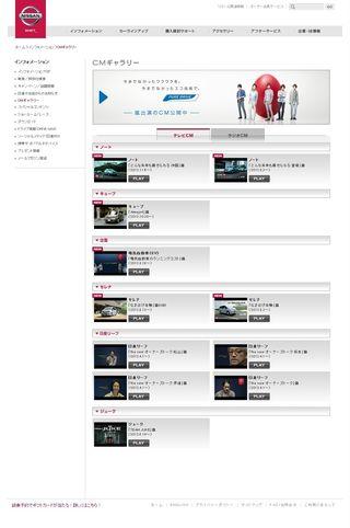 2012.11.05 PUB NISSAN NOTE 02