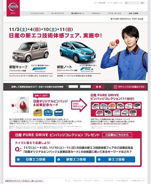 2012.11.05 PUB NISSAN NOTE 04